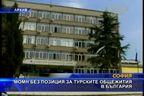 МОМН без позиция за турските общежития в България