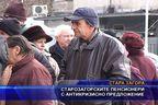Старозагорски пенсионери с антикризисно предложение