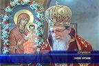 Нов православен храм