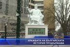 Кражбата на българската история продължава