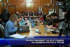 Проектобюджетът за 2012 на община Бургас е готов