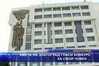 Кмета на Златоград гласи конкурс за свой човек