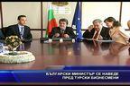 Български министър се наведе пред турски бизнесмени
