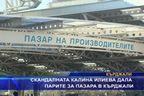 Скандалната Калина Илиева дала парите за пазара в Кърджали
