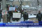 Да запазим водата на България чиста