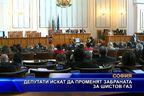 Депутати искат да отменят забраната за шистов газ