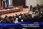 """Приеха """"Бюджет 2012"""" след остри дебати"""