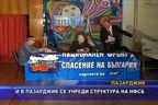 В Пазарджик се учреди структура на НФСБ