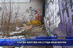 Първа жертва на студа във Варна