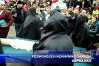 Религиозен конфликт заради карнавал