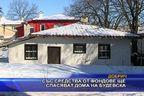 Със средства от фондове ще спасяват дома на Будевска