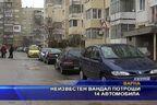 Неизвестен вандал потроши 14 автомобила
