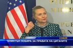 Клинтън лобира за правата на циганите