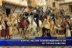 Бургас  чества  освобождението си от турско робство
