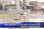 Правителството: Няма виновни за трагедията в село Бисер