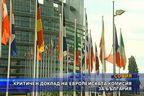 Критичен доклад на Европейската комисия за България
