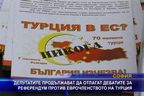 Депутатите продължават да отлагат дебатите за референдума