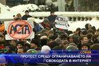 Протест срещу ограничването на свободата в Интернет