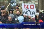 Протести срещу АКТА