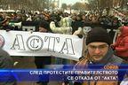 След протестите правителството се отказа от АКТА