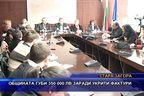Общината губи 350 000 заради укрити фактури