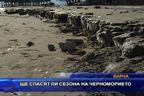 Ще спасят ли сезона на Черноморието