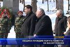 Община Пловдив поруга паметта на Васил Левски