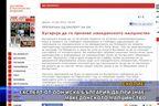 """Експерт от ООН иска България да признае """"македонско малцинство"""""""