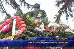 НФСБ - Пловдив почете Левски