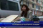 42 процента от българите са бедни