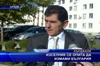 Изселник се опита да измами България