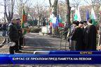 Бургас се преклони пред паметта на Левски
