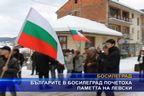 Българите в Босилеград почетоха паметта на Левски