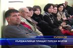 Кърджалийци плащат турски форум