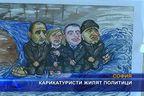 Карикатуристи жилят политици
