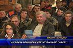 Учредиха общинска структура на НФСБ в Малко Търново