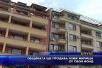 Община ще продава нови жилища от своя фонд