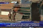 Депутатите обсъждат поредната стратегия за интеграция на циганите