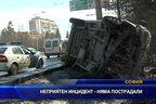 Неприятен инцидент - няма пострадали