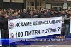 Протест в София срещу високите цени на горивата