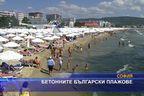 Бетонните български плажове