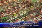 Българският пазар е затрупан с китайски мартеници