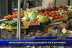 Инфлацията изяжда доходите на българина