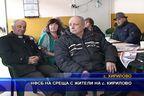 НФСБ на среща със жители на село Кирилово