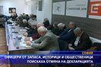 Офицери от запаса и историци поискаха отмяна на декларацията