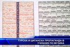 Турска и циганска пропаганда в учебник по музика