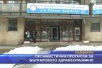 Песимистични прогнози за българското здравеопазване