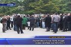 Политиката на ГЕРБ роди нова форма на протест