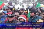 134 години от Освобождението на България