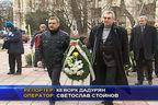 Бургас празнува Трети март